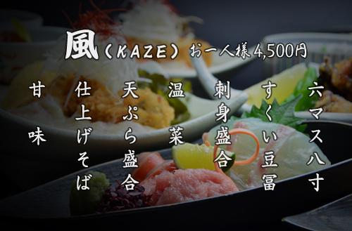蕎麦ダイニング空楽 コース料理 風