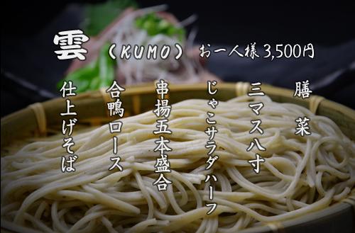 蕎麦ダイニング空楽 コース料理 雲