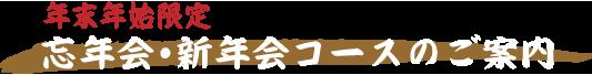 蕎麦ダイニング空楽新年会コースメニューのご案内