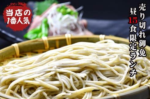 蕎麦ダイニング空楽 15食限定 日替わり御膳